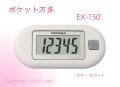 ポケット万歩 EX-150