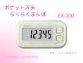らくらくまんぽ EX-200