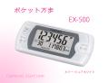 ポケット万歩 EX-500