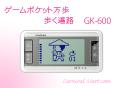 歩く遍路 GK-600