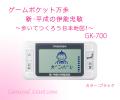 新・平成の伊能忠敬 GK-700