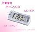 マイカロリー MC-500