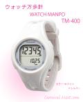 ウォッチ万歩 TM-400(ホワイト×シルバー)
