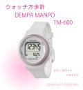 ウォッチ万歩 TM-600(ホワイト×ホワイト)