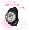 ウォッチ万歩 TM-650(ブラック×シルバー)